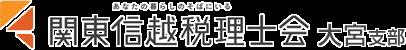 関東信越税理士会大宮支部|あなたの暮らしのそばにある関東信越税理士会大宮支部